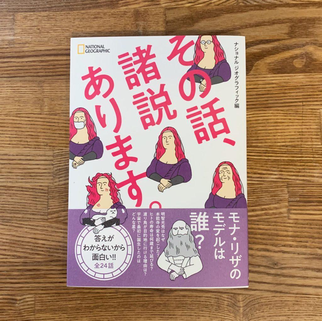 グラフィック 日経 ナショナル ジオ